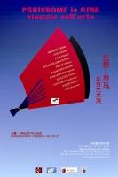2012-parisrome-in-cina-ist-ital-cultura-pechino-3