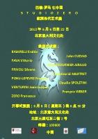 2012-parisrome-in-cina-pechino-copia